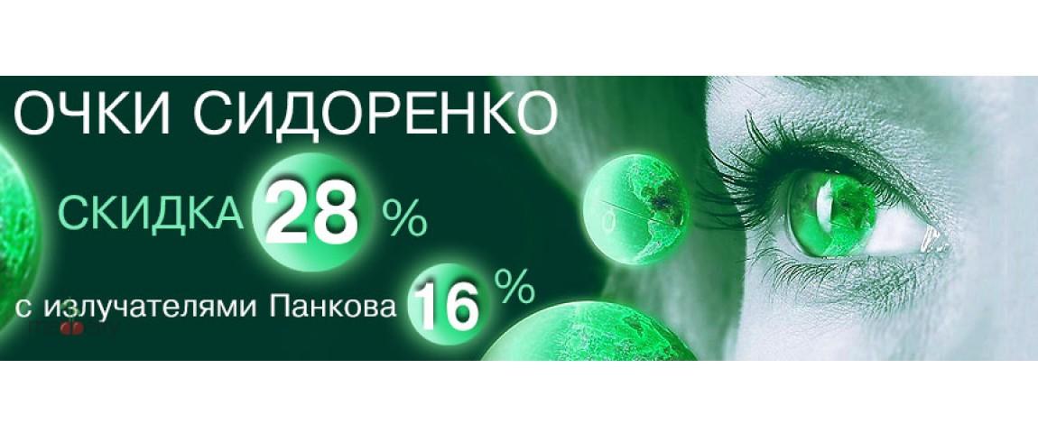 Очки Сидоренко со скидкой!