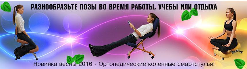 Коленные стулья Smartstool